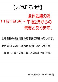 HD三鷹より、11/1(火)営業時間変更のお知らせ。