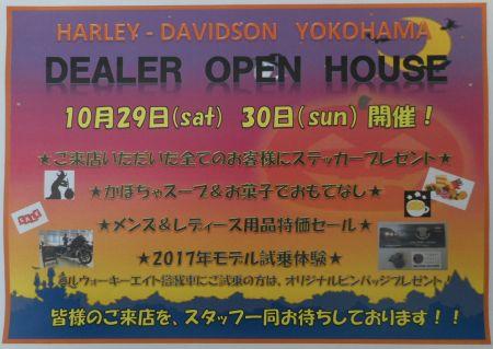 今週末は、ぜひ、ハーレーダビッドソン横浜へ!