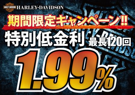 ☆期間限定!クレジット低金利キャンペーン☆