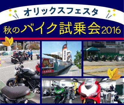 オリックスフェスタ!! ~秋のバイク試乗会2016~
