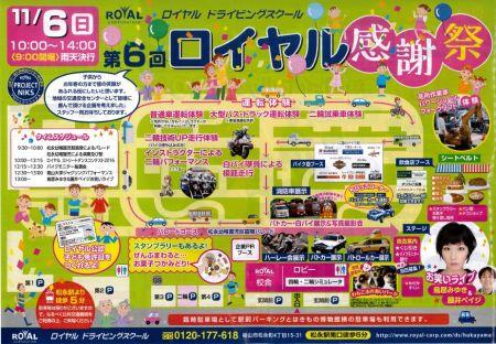 11月6日(日) ロイヤル感謝祭開催 中型自動二輪でハーレーを試乗!!
