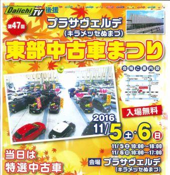 11/5-6 東部中古車まつり開催!