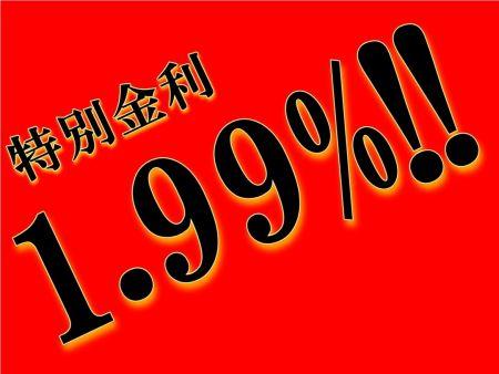 特別金利1.99%!!