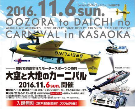 笠岡ポルダーフェスティバル2016に出店します!