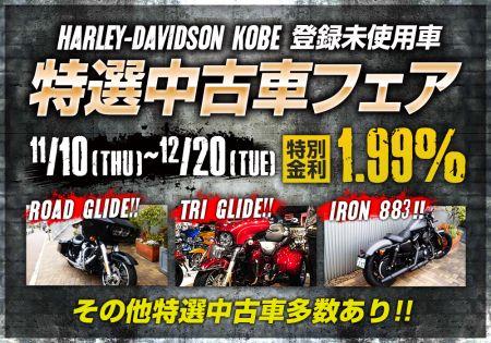 【決算SALE 新古車フェア × 特別金利1.99%】