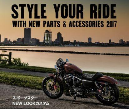 2017年 Parts & Accessories カタログがダウンロードできるようになりました。