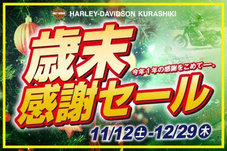 11月12日(土)より 歳末感謝セール開催!