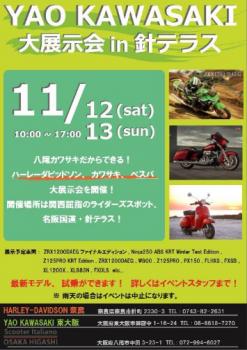 八尾カワサキ大展示会 in 針テラス