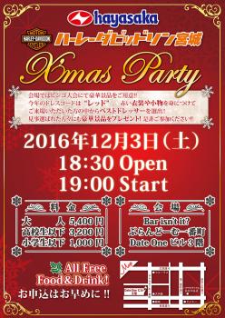 2016クリスマスパーティー