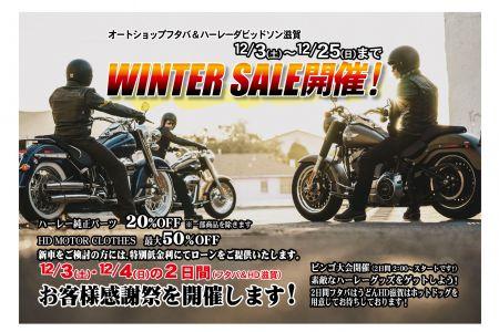 WINTER SALE開催★