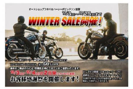 WINTER SALE ‼‼