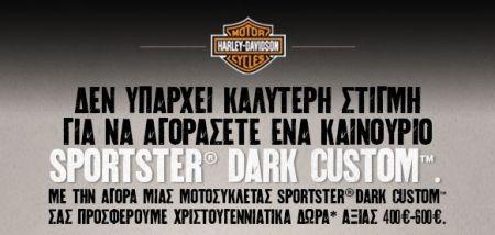 Η καλύτερη εποχή για να αποκτήσετε το   Dark Custom™ Sportster των ονείρων σας