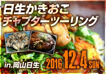 12月4日 岡山牡蠣お好み焼きツーリング