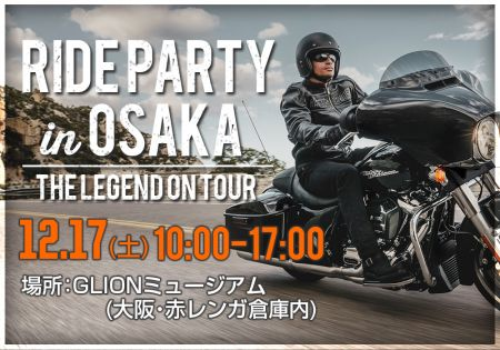 【大阪】 Ride Party in Osaka - Legend on Tour
