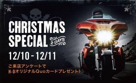 12/10-11 クリスマス オープンハウス開催