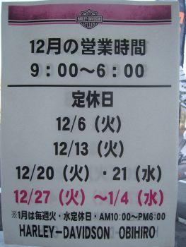 ★12月・年末年始のお知らせ★