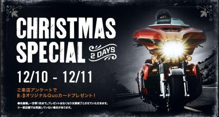 クリスマススペシャル! ご来店アンケートでQuoカードプレゼント!!