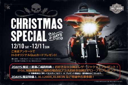 クリスマススペシャル2DAYS
