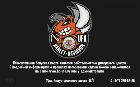 Программа лояльности клиентов  Harley-Davidson® Уфа