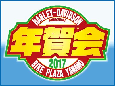 ハーレー年賀会2017は1月15日(日)に開催します!