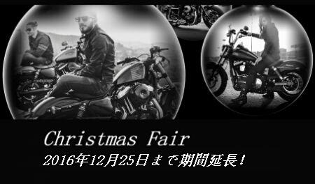 好評頂きました「クリスマス・フェア」今週末25日まで開催期間延長します!