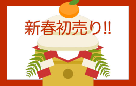 2020.1/4(土)〜1/13(月祝)は新春SALE!