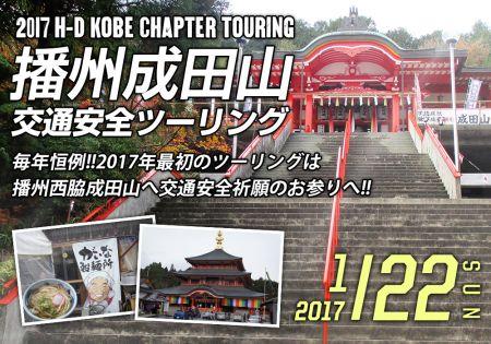 1月22日㈰ 新春交通安全ツーリング@播州成田山
