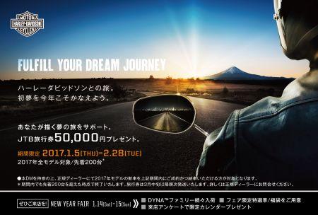 初夢キャンペーン!