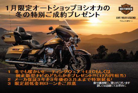 1月限定・新車ご成約キャンペーン!