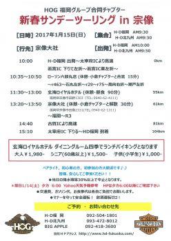 1/15(日)新春合同サンデーツーリングin宗像
