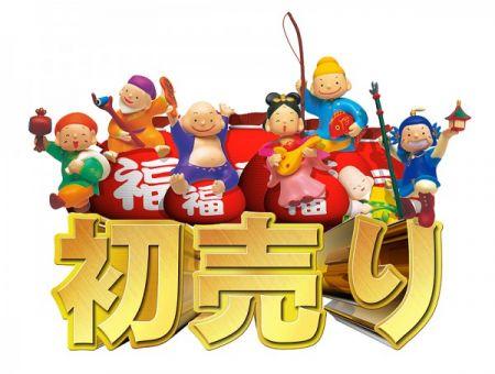 西東京店新春企画!!!1月15日まで