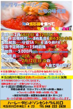 チャプターツーリングIN銚子 ~旬の味覚ツーリング~