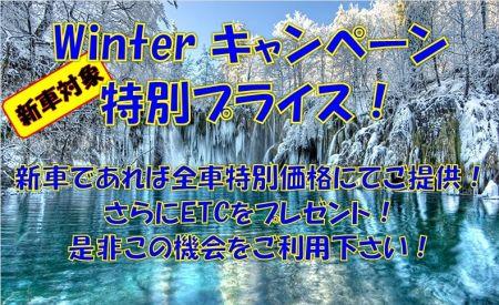 Winterキャンペーン実施中!