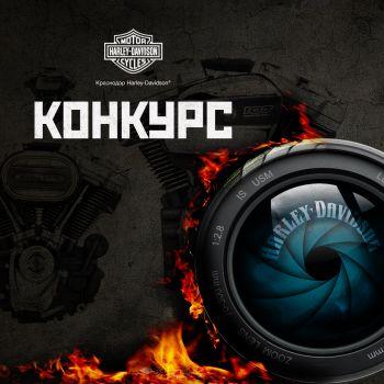 Выиграй приз от Краснодар Harley-Davidson
