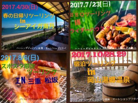 2017年ツーリング予定発表!!