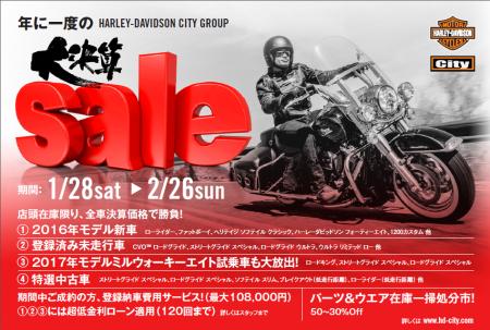 決算セール!in西東京 1/28~2/26