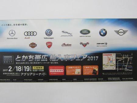 とかち帯広輸入車フェア 2017