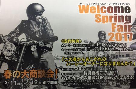 Welcome Spring Fair 2017 開催!!!