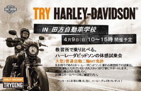 4/9 ハーレートライディング IN 田方自動車学校