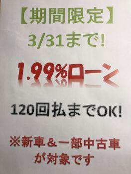 1.99%ローン