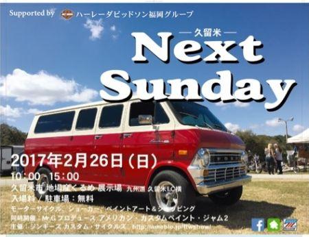 2/26(日)久留米Next Sunday