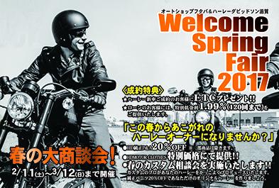 春の大商談会!!!