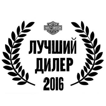 Harley-Davidson Новосибирск - лучший дилер 2016 года!