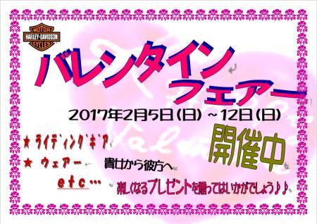 バレンタインフェアー開催中!!