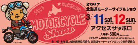 2017北海道モーターサイクルショー
