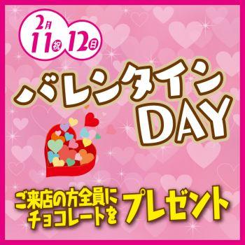 2月11~12日はバレンタインDAY開催