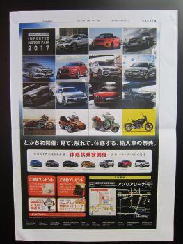 とかち帯広輸入車フェア2017