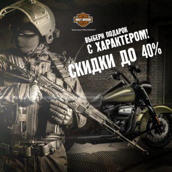 Harley-Davidson — подарок с характером!