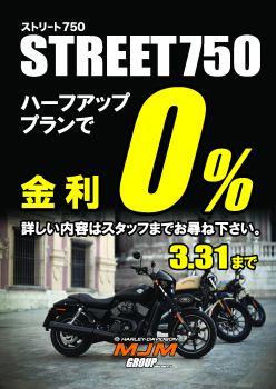 STREET750 0金利スタート!!
