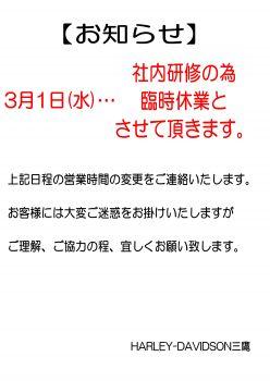 HD三鷹より、営業時間変更のお知らせ。(3/1)